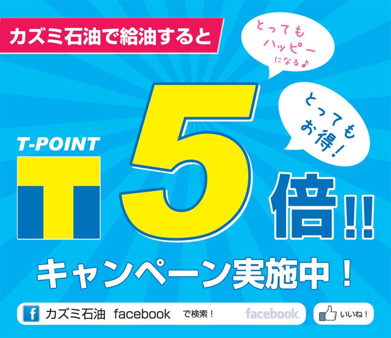 T-POINT5倍